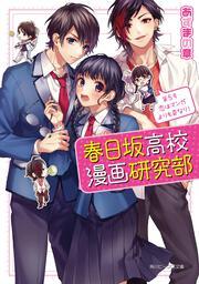 春日坂高校漫画研究部 第5号 恋はマンガよりも奇なり!