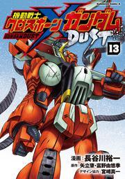 機動戦士クロスボーン・ガンダム DUST (13)