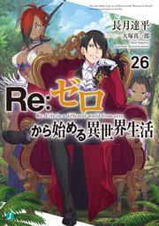 Re:ゼロから始める異世界生活26