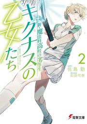 新・魔法科高校の劣等生 キグナスの乙女たち(2)