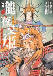 瀧夜叉姫 陰陽師絵草子 第二巻