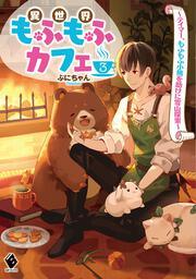 異世界もふもふカフェ 3 ~テイマー、もふもふ小熊を助けに雪山探索~