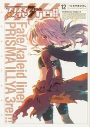 Fate/kaleid liner プリズマ☆イリヤ  ドライ!! (12)