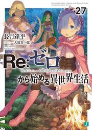 Re:ゼロから始める異世界生活27