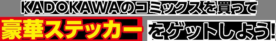 KADOKAWAのコミックスを買って豪華ステッカーをゲットしよう!