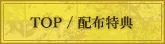 TOP / 配布特典