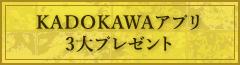 KADOKAWAアプリ3大プレゼント