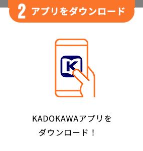 2.アプリをダウンロード - KADOKAWAアプリをダウンロード!