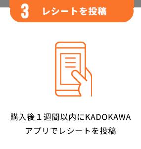 3.レシートを投稿 - 購入後1週間以内にKADOKAWAアプリでレシートを投稿