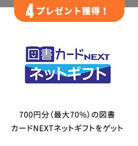 4.プレゼント獲得! - 700円分(最大70%)の図書カードNEXTネットギフトをゲット