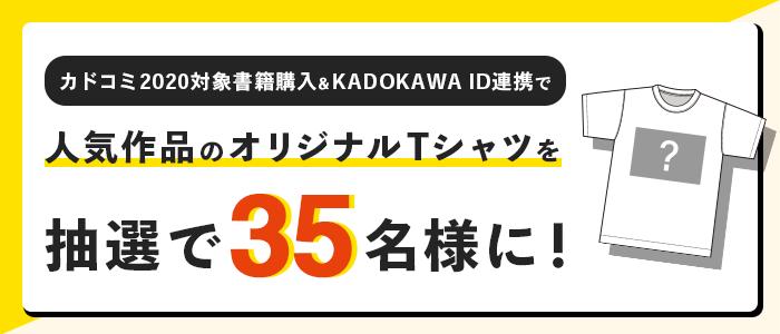 カドコミ2020対象書籍購入 and KADOKAWA ID連携で、人気作品のオリジナルTシャツを抽選で35名様に!