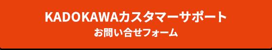 KADOKAWAカスタマーサポートお問い合せフォーム