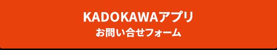 KADOKAWAアプリお問い合せフォーム