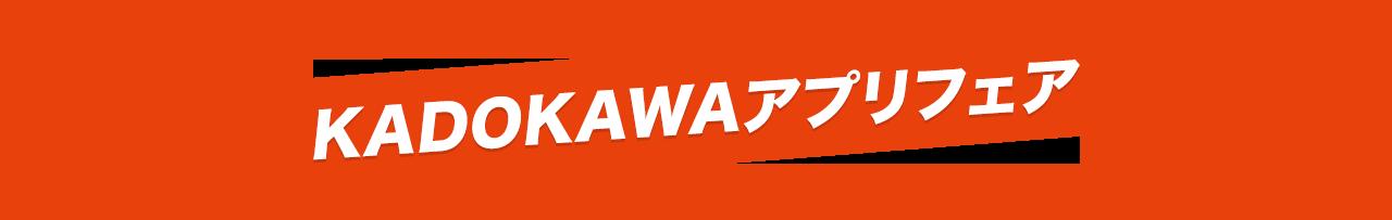 KADOKAWAアプリフェア