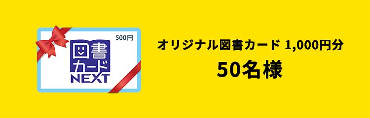 オリジナル図書カード 1,000円分 50名様