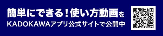 簡単にできる!使い方動画をKADOKAWAアプリ公式サイトで公開中