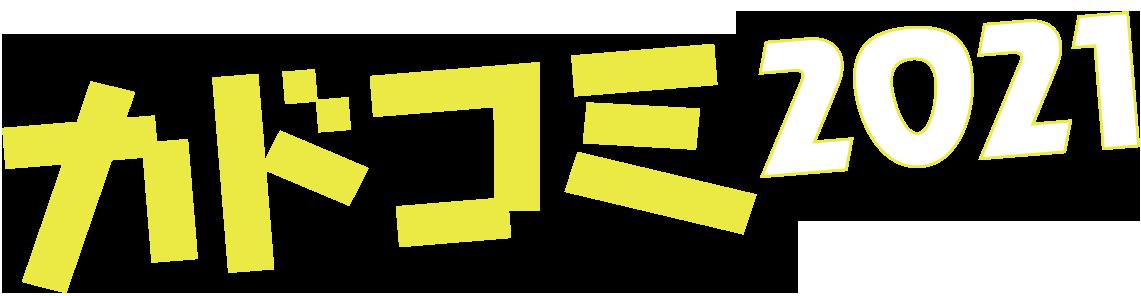 カドコミ2021 - 今年の夏もKADOKAWAのコミックスフェア開催中!
