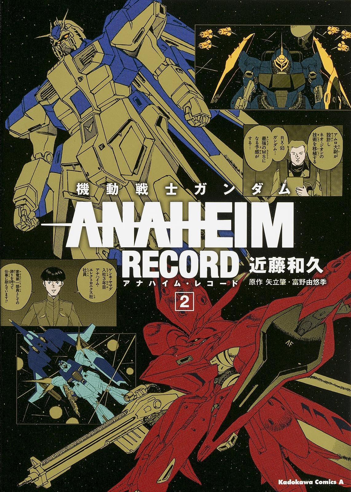 機動戦士ガンダム ANAHEIM RECORD (2) 表紙