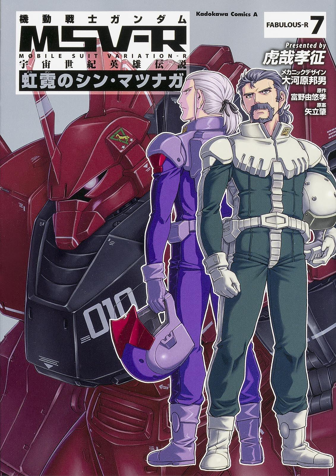 機動戦士ガンダムMSV−R 宇宙世紀英雄伝説 虹霓のシン・マツナガ (7) 表紙