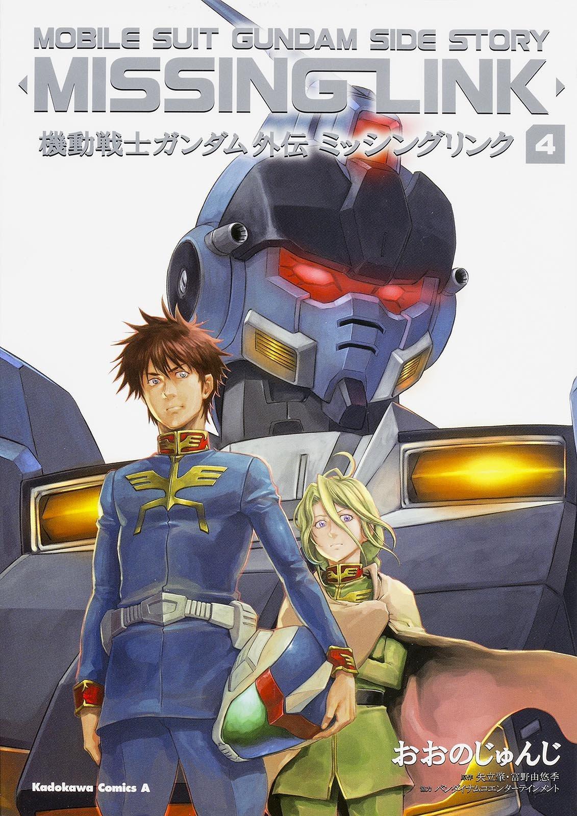 機動戦士ガンダム外伝 ミッシングリンク (4)