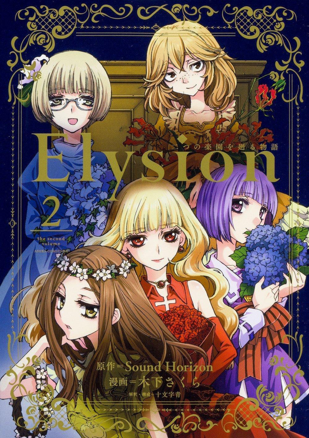 Elysion 二つの楽園を廻る物語 (2)