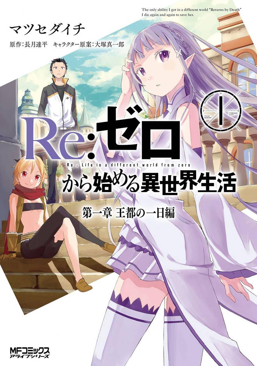 Re:ゼロから始める異世界生活 第一章 王都の一日編1