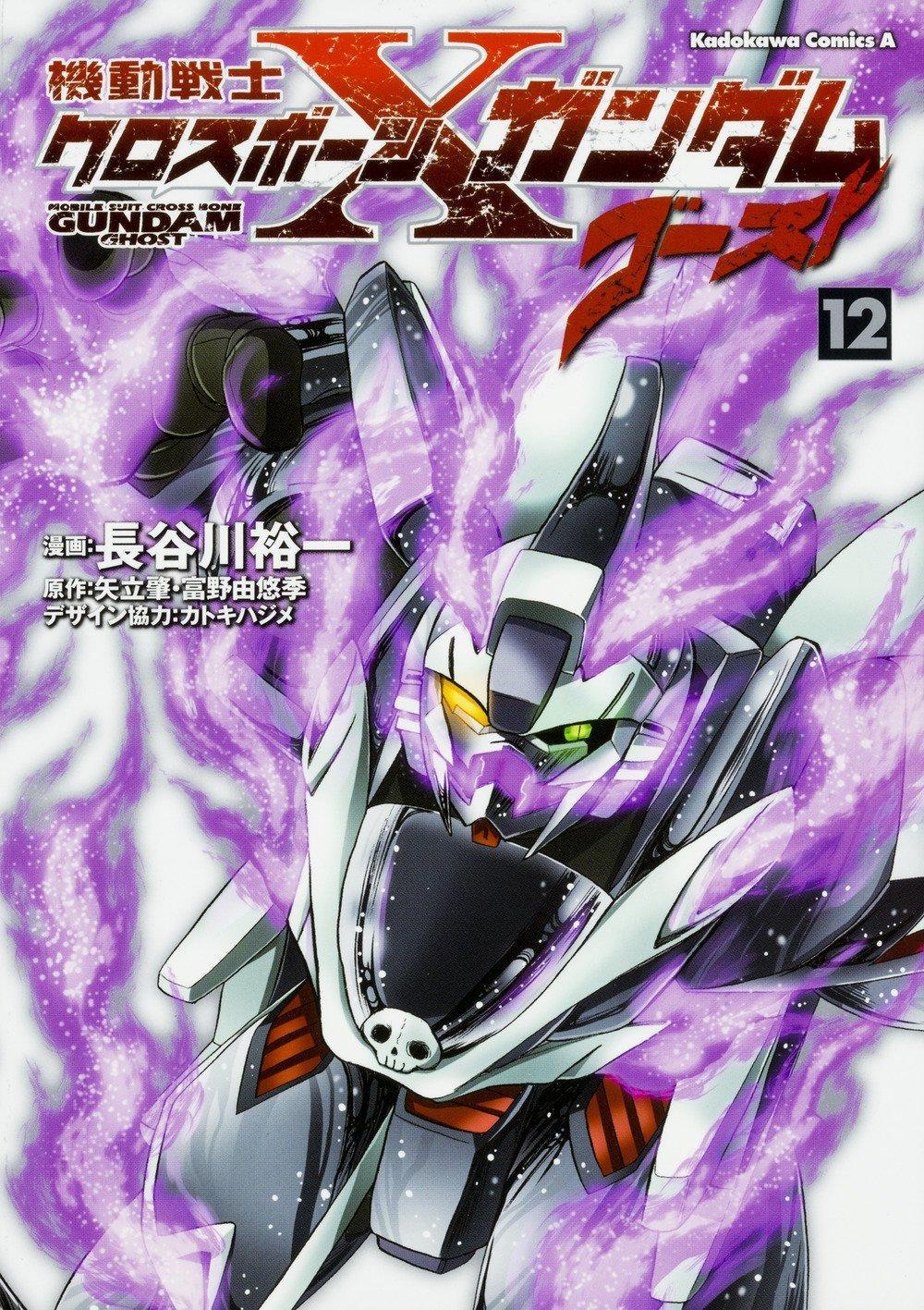 機動戦士クロスボーン・ガンダム ゴースト (12)
