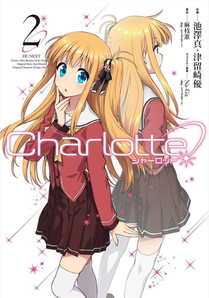 Charlotte(2) 表紙
