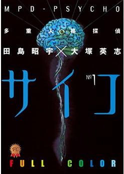 多重人格探偵サイコ フルカラー版(1) 表紙