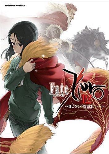 Fate/Zero (12) 表紙
