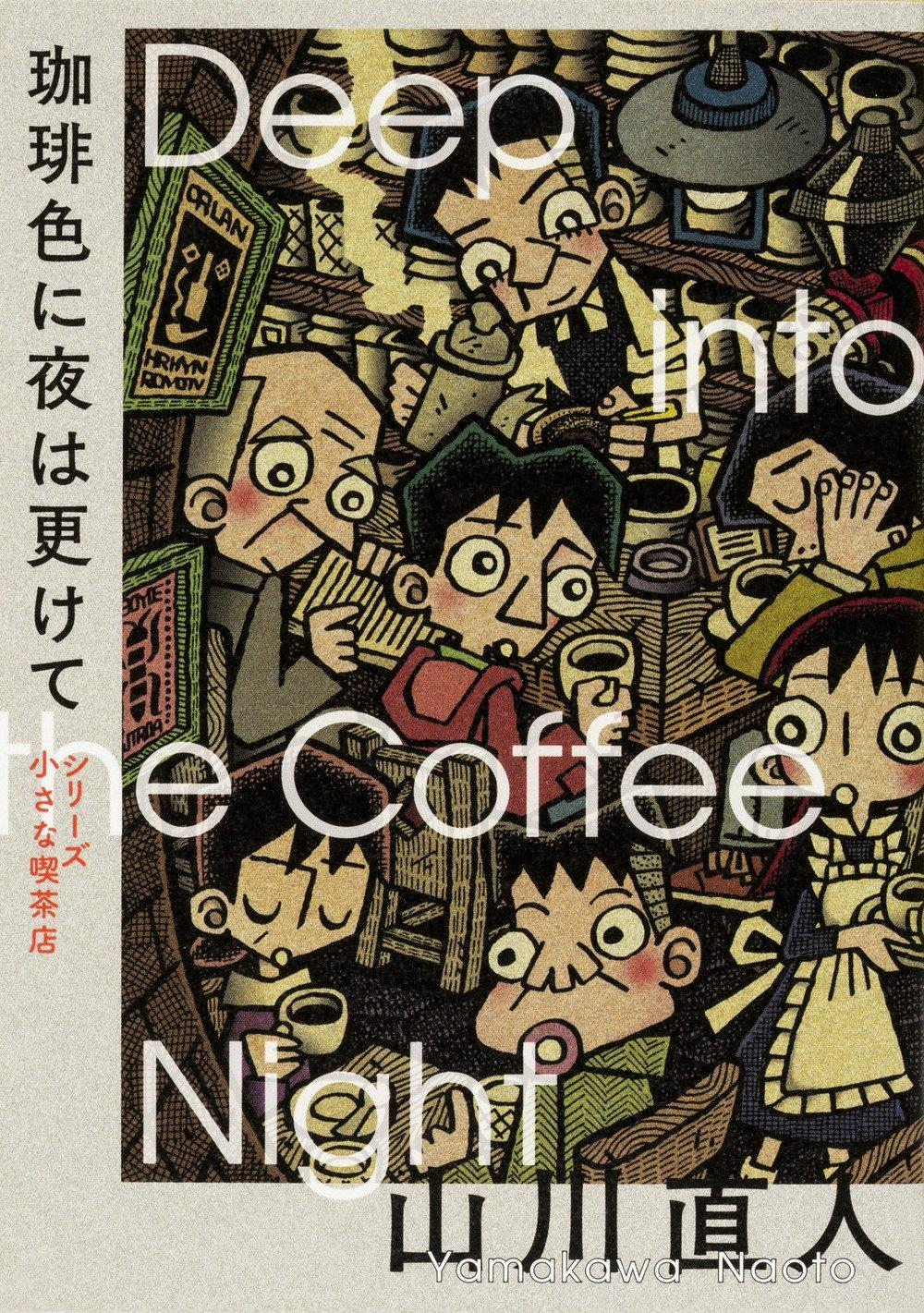 珈琲色に夜は更けて シリーズ 小さな喫茶店