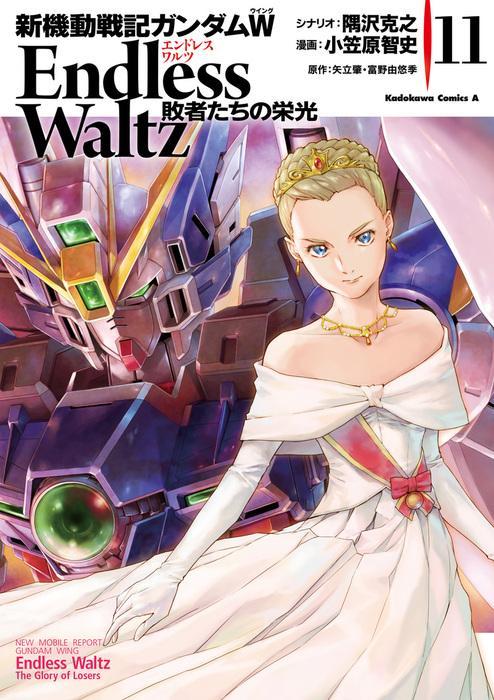 新機動戦記ガンダムW Endless Waltz 敗者たちの栄光 (11) 表紙