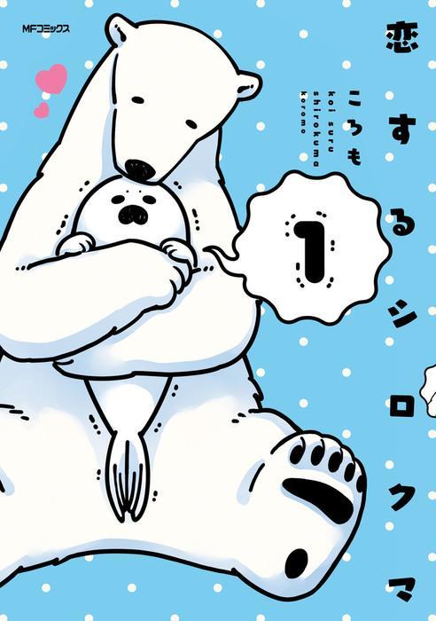 恋するシロクマ 1 表紙