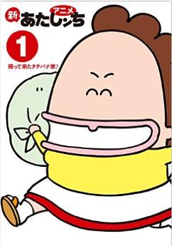 アニメ新あたしンち 1 帰って来たタチバナ家♪ 表紙