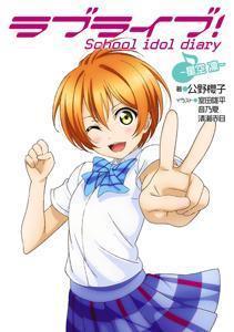ラブライブ! School idol diary ~星空 凛~