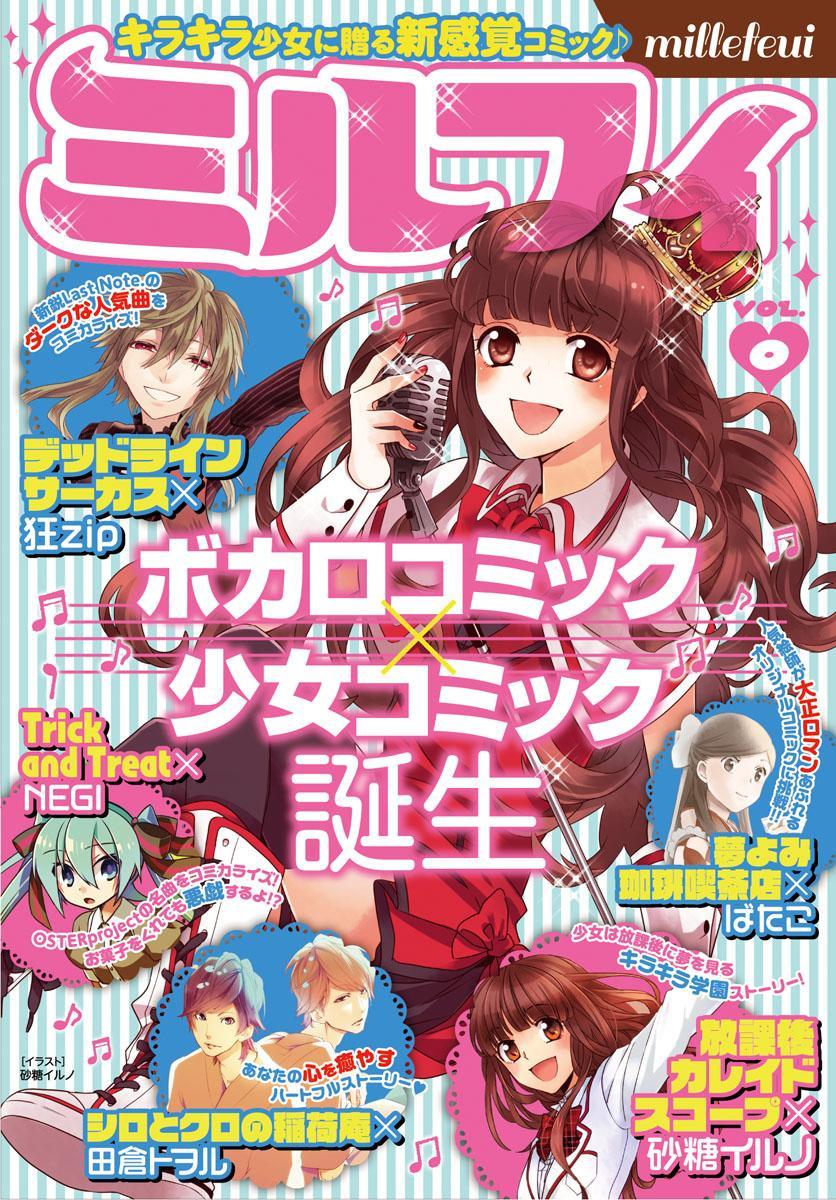 ミルフィ2013年夏号(vol.0)