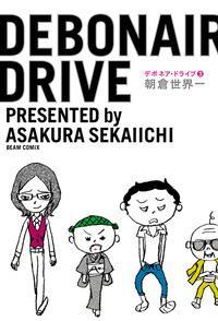 デボネア・ドライブ 3