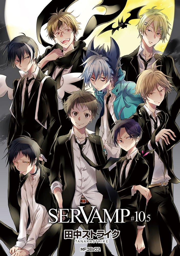 SERVAMP−サーヴァンプ− 10.5