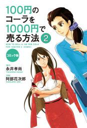 コミック版 100円のコーラを1000円で売る方法2