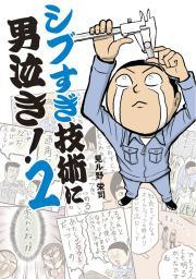 シブすぎ技術に男泣き! 2 表紙