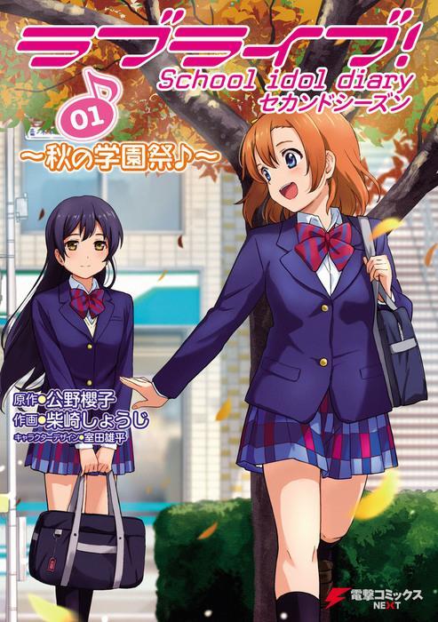 ラブライブ! School idol diary セカンドシーズン01
