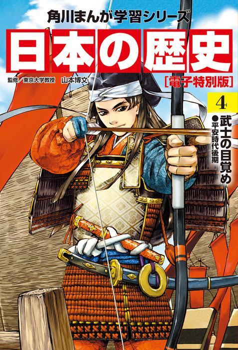 日本の歴史(4)【電子特別版】武士の目覚め 平安時代後期