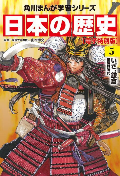 日本の歴史(5)【電子特別版】いざ、鎌倉 鎌倉時代
