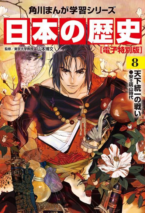 日本の歴史(8)【電子特別版】天下統一の戦い 安土桃山時代