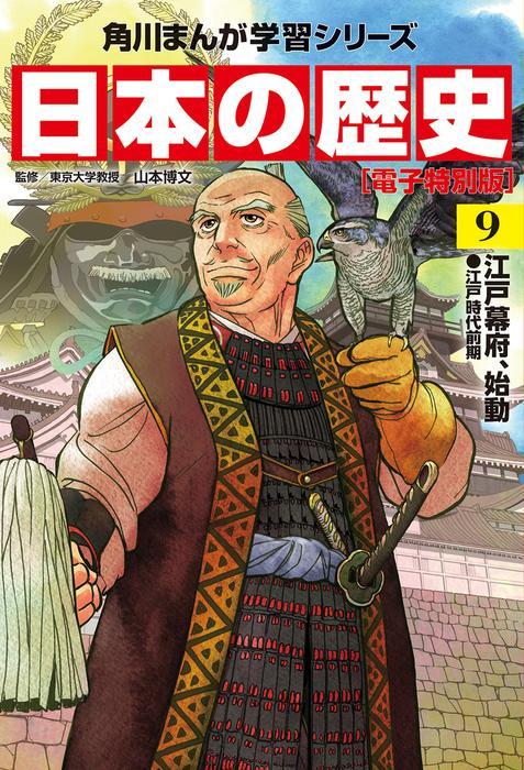 日本の歴史(9)【電子特別版】江戸幕府、始動 江戸時代前期