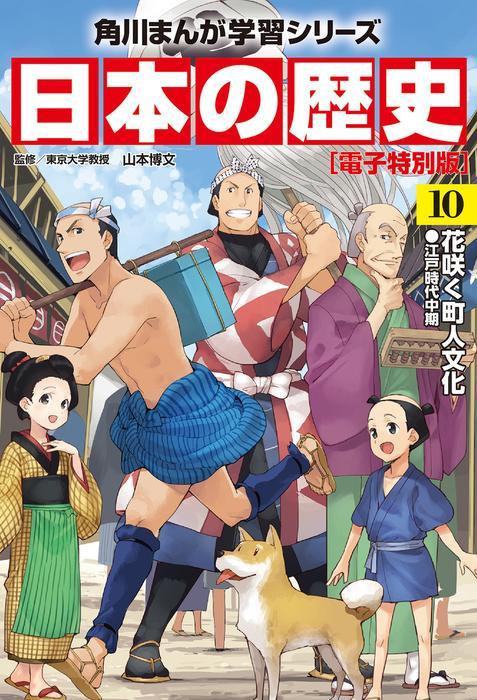 日本の歴史(10)【電子特別版】花咲く町人文化 江戸時代中期