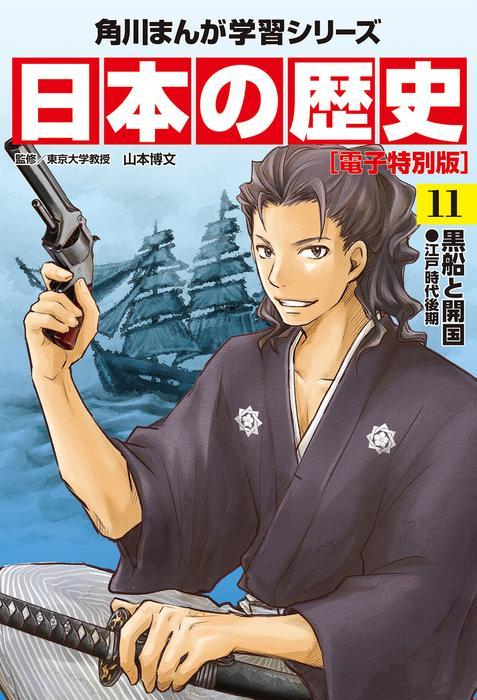 日本の歴史(11)【電子特別版】黒船と開国 江戸時代後期