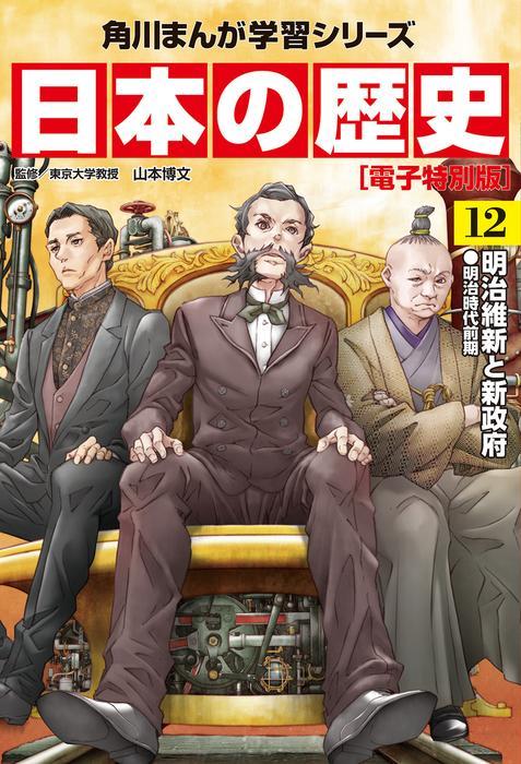 日本の歴史(12)【電子特別版】明治維新と新政府 明治時代前期