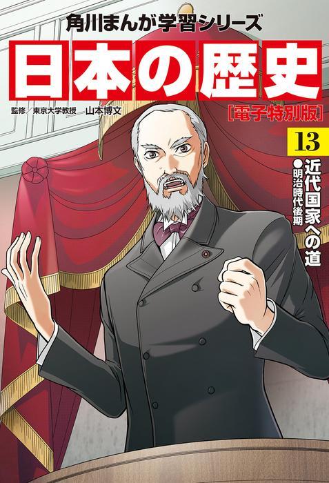 日本の歴史(13)【電子特別版】近代国家への道 明治時代後期