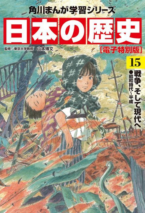 日本の歴史(15)【電子特別版】戦争、そして現代へ 昭和時代~平成